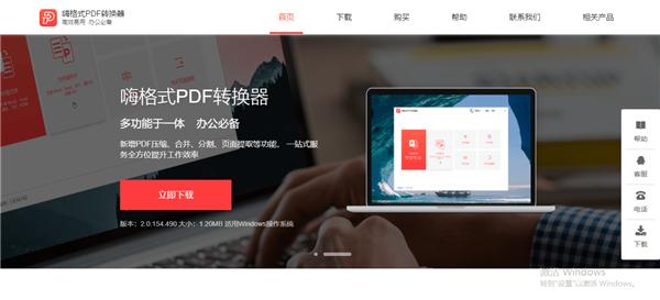 嗨格式PDF转换器-官网下载.jpg