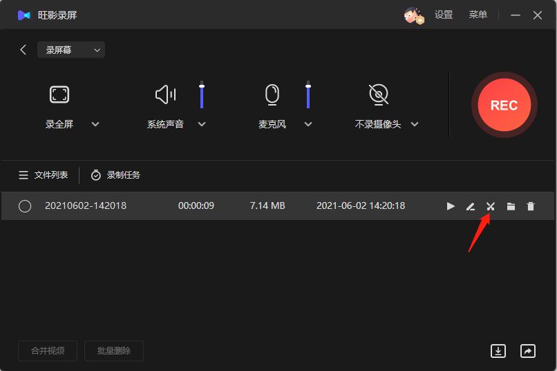 旺影录屏剪辑功能.png