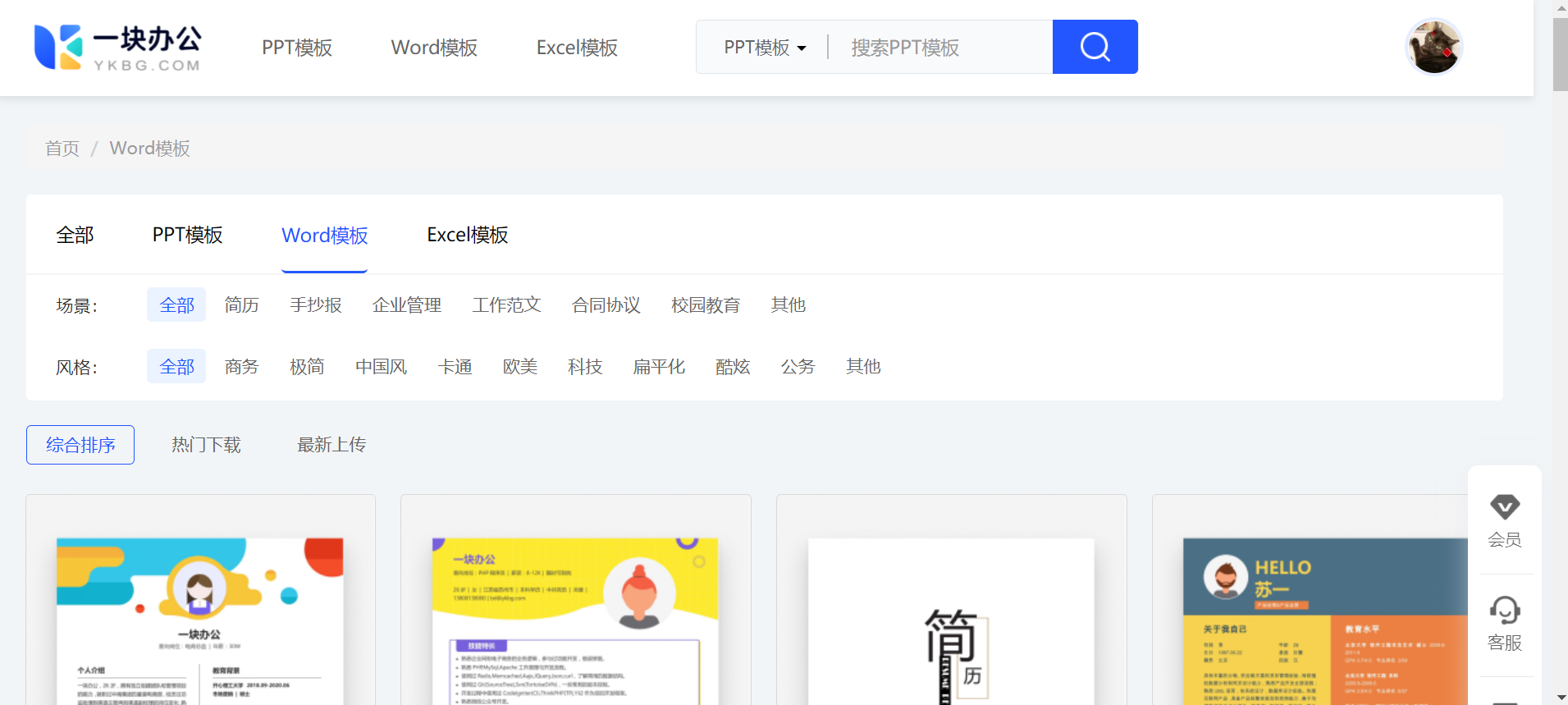 Word模板专区.png